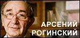 Арсений Борисович Рогинский
