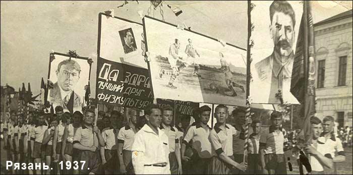 Рязань. 1937