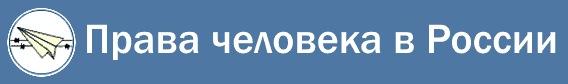 Права человека в России