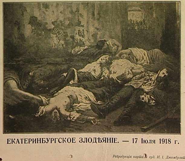 Книга Убийство царской семьи  Николай Соколов