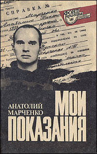 http://hro.org/files/images/marchenko/book_2.jpg