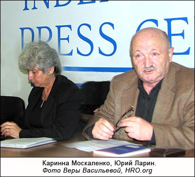 Каринна Москаленко, Юрий Ларин. Фото Веры Васильевой, HRO.org