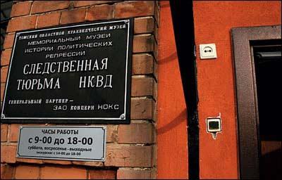 Томский музей Следственная тюрьма НКВД