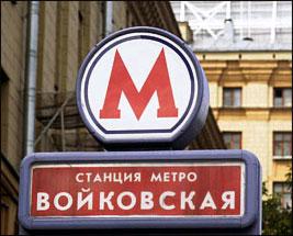 Станция московского метро Войковская