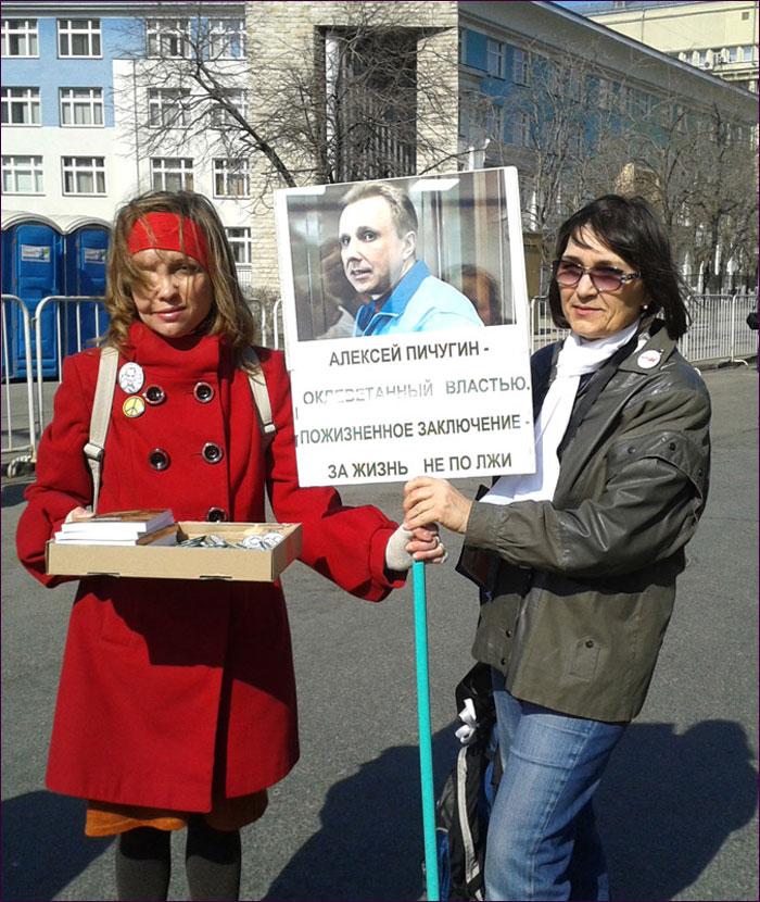 Плакат в поддержку Алексея Пичугина на 'Марше правды' на проспекте Академика Сахарова 14 апреля 2014 года. Фото Марины Мирлиной