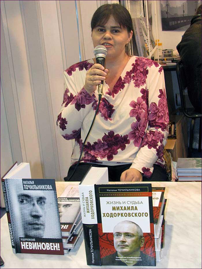 Наталья Точильникова. Фото Веры Васильевой, HRO.org