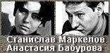 Анастасия Бабурова Станислав Маркелов