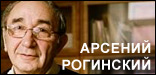 Арсений Борисович Рогинский