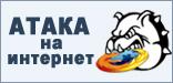 наступление на свободу интернета в России