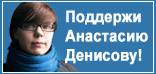 Поддержите Анастасию Денисову