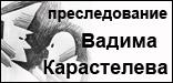 Преследование правозащитника Вадима Карастелева