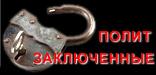 политзаключенные современной России