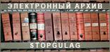 Электронный архив