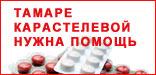 Правозащитнице Тамаре Карастелевой необходима ваша помощь