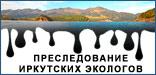 Преследование экологов в Иркутске