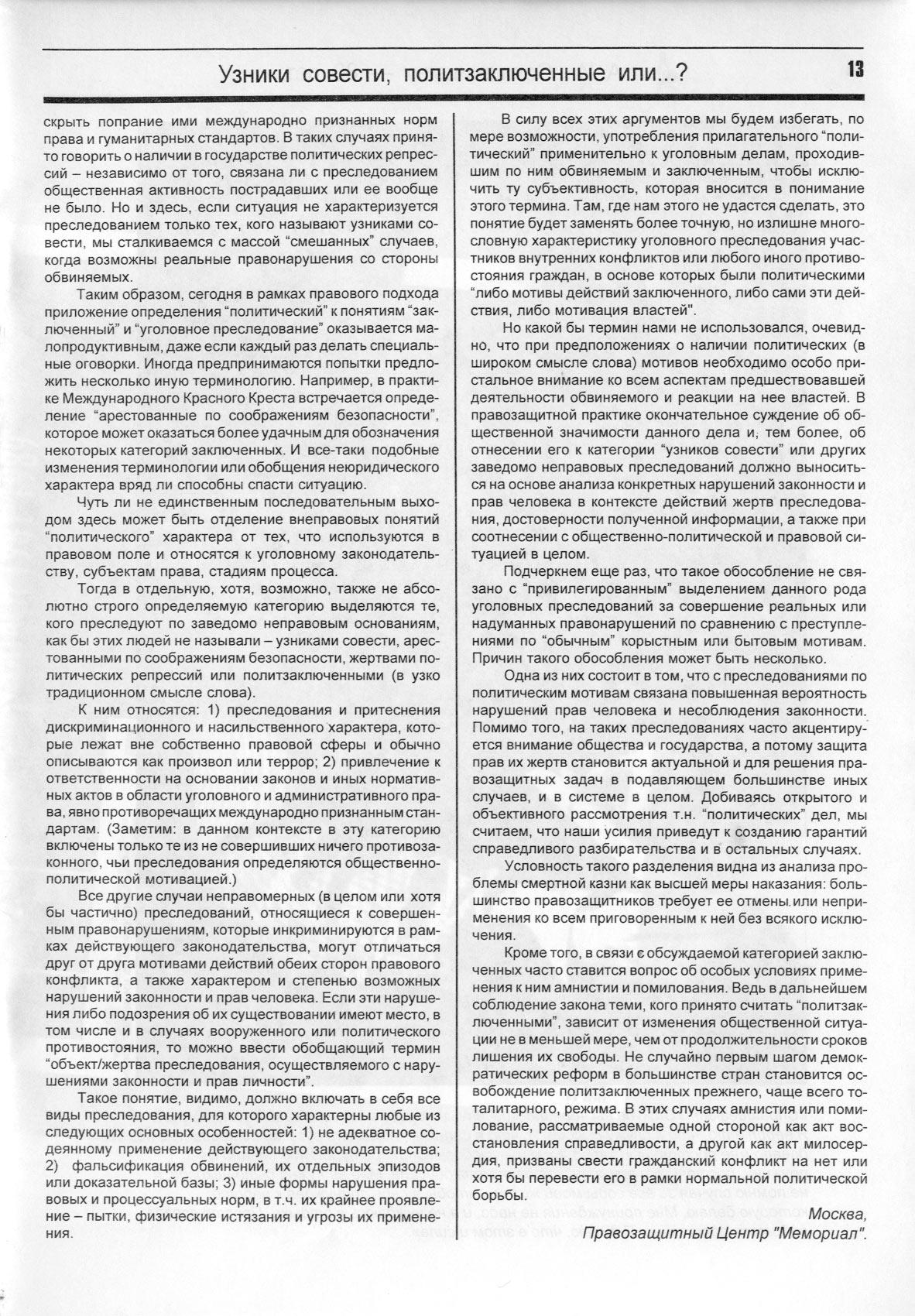 КАРТА № Права человека в России Стр 12 Стр 13